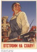 Vintage Russian poster - Encourage women work